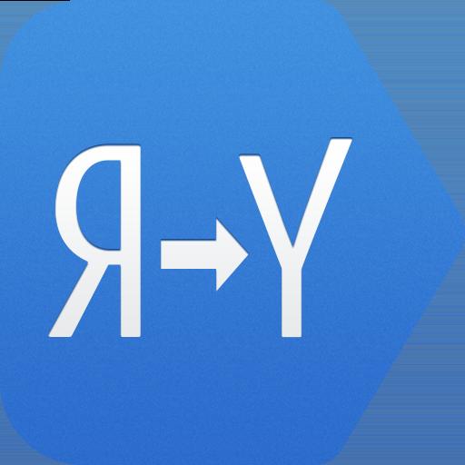 Yandex Translator macht Google und S-Translate Konkurrenz